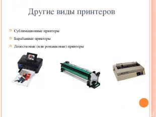 Скачать презентацию на тему виды принтеров
