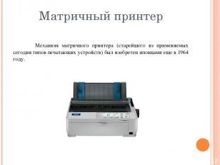 Матричный принтер Механизм матричного принтера (старейшего из применяемых сегодн