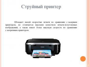 Струйный принтер Обладает малой скоростью печати по сравнению слазерным принтер