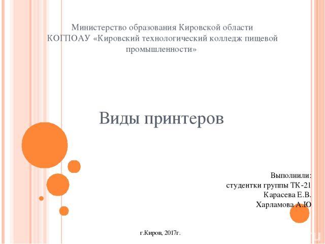 Министерство образования Кировской области
