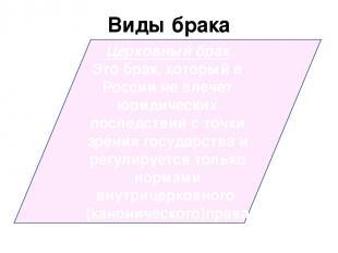 Виды брака Церковный брак Это брак, который в России не влечет юридических после