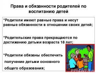 Права и обязанности родителей по воспитанию детей *Родители имеют равные права и