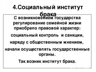 4.Социальный институт брака С возникновением государства регулирование семейной
