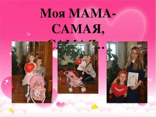 Моя МАМА- САМАЯ, САМАЯ…