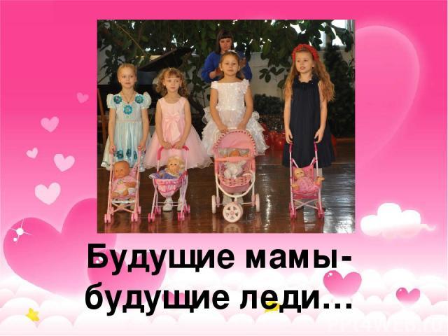 Будущие мамы-будущие леди…