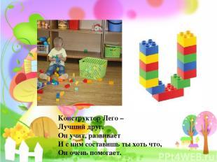 Конструктор Лего – Лучший друг. Он учит, развивает И с ним составишь ты хоть что