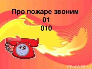 Про пожаре звоним 01 010