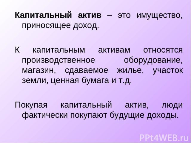 Нематериальные активы курсовая казахстан официальный сайт