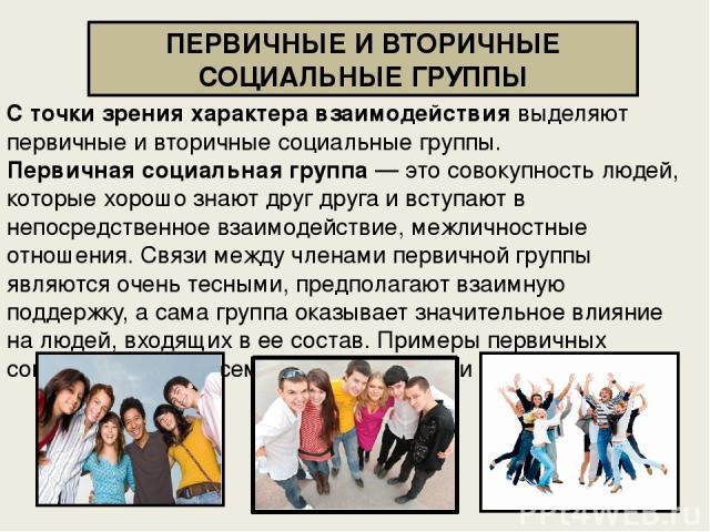 аренду Кемеровская примером социальной группы является будет взиматься