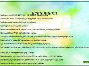 источники http://pic2.nipic.com/20090420/213291_031703042_2.jpg планета http://z