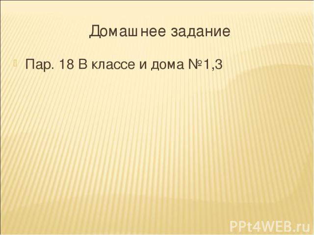 Домашнее задание Пар. 18 В классе и дома №1,3