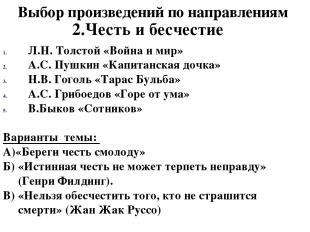 Л.Н. Толстой «Война и мир» А.С. Пушкин «Капитанская дочка» Н.В. Гоголь «Тарас Бу