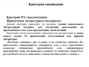 Критерии оценивания Критерий №2 «Аргументация. Привлечение литературного материа