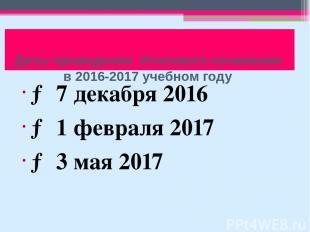 Даты проведения Итогового сочинения в 2016-2017 учебном году → 7 декабря 2016 →