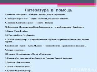 Литература в помощь Д.Фонвизин «Недоросль» – Правдин, Стародум, Софья - Простако