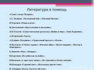 Литература в помощь «Слово о полку Игореве». А.С. Пушкин «Полтавский бой»; «Евге