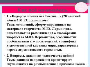 Как всё начиналось… 1. «Недаром помнит вся Россия…» (200-летний юбилей М.Ю. Лерм
