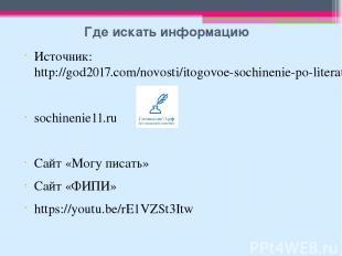 Где искать информацию Источник:http://god2017.com/novosti/itogovoe-sochinenie-p
