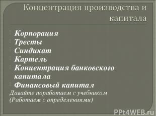 Корпорация Тресты Синдикат Картель Концентрация банковского капитала Финансовый