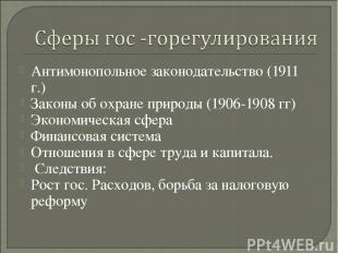 Антимонопольное законодательство (1911 г.) Законы об охране природы (1906-1908 г