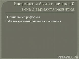 Социальные реформы Милитаризация, внешняя экспансия