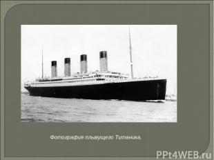 Фотография плывущего Титаника.