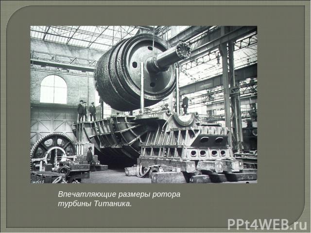 Впечатляющие размеры ротора турбины Титаника.