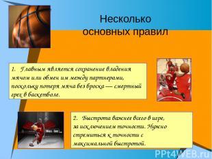 1. Главным является сохранение владения мячом или обмен им между партнерами, п