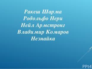 Ракеш Шарма Родольфо Нери Нейл Армстронг Владимир Комаров Незнайка