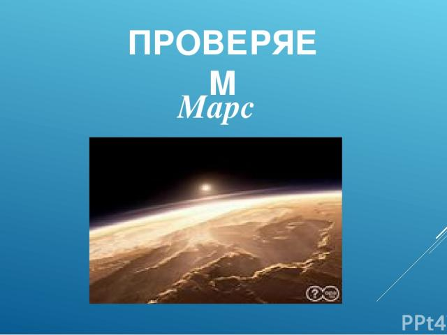 ПРОВЕРЯЕМ Марс