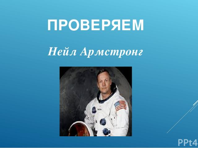 ПРОВЕРЯЕМ Нейл Армстронг
