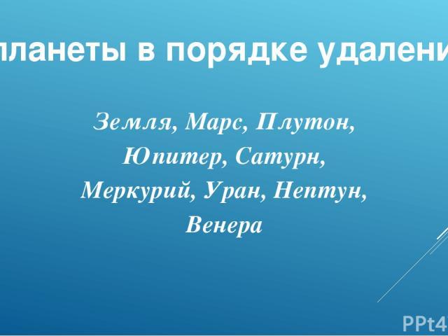 Расположи планеты в порядке удаления от солнца. Земля, Марс, Плутон, Юпитер, Сатурн, Меркурий, Уран, Нептун, Венера