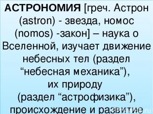 АСТРОНОМИЯ [греч. Астрон (astron) - звезда, номос (nomos) -закон] – наука о Всел