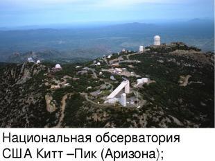 Национальная обсерватория США Китт –Пик (Аризона); телескоп 6м