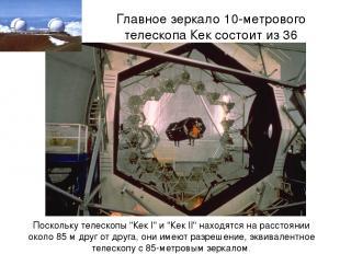 Главное зеркало 10-метрового телескопа Кек состоит из 36 шестиугольных Поскольку