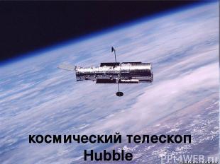 космический телескоп Hubble