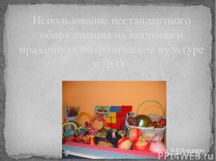 Использование нестандартного оборудования на занятиях и праздниках по физической