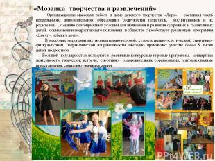 «Мозаика творчества и развлечений» Организационно-массовая работа в доме детског