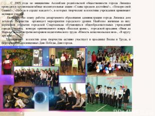С 2005 года по инициативе Ассамблеи родительской общественности города Липецка п