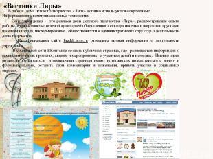 «Вестники Лиры» В работе дома детского творчества «Лира» активно используются со