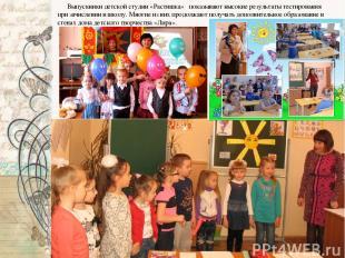Выпускники детской студии «Растишка» показывают высокие результаты тестирования