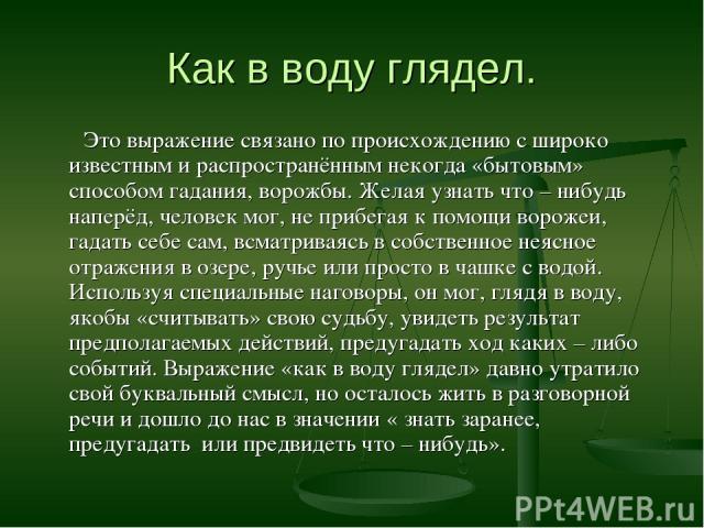 Что есть великое русское слово