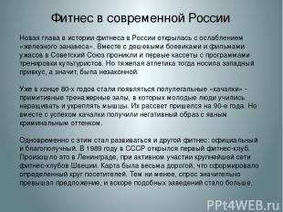 Фитнес в современной России Новая глава в истории фитнеса в России открылась с о
