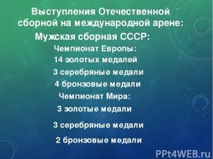 Выступления Отечественной сборной на международной арене: Мужская сборная СССР: