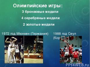 Олимпийские игры: 2 золотые медали 4 серебряные медали 3 бронзовые медали 1972 г