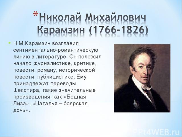 Нм карамзин история государства российского иоанн имел разум превосходны