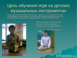 Цель обучения игре на детских музыкальных инструментах Помочь детям активно войт