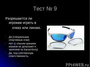 Тест № 9 Разрешается ли игрокам играть в очках или линзах. Да (специальные спорт