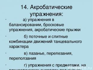 14. Акробатические упражнения:       а) упражнения в балансировании, броск