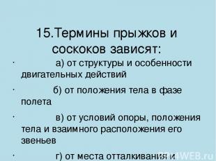 15.Термины прыжков и соскоков зависят:       а) от структуры и особенност